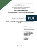 chvyrova_ea_premiya-za-kontrol-v-sdelkah-sliyaniy-i-pogloshcheniy-v-stranah-brik_25644