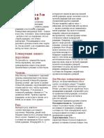 Конвертация в 5-ю  редакцию D_D