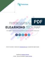 Путеводитель по EdTechMap.pdf