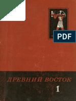 Древний Восток. Вып. 1. 1975.pdf