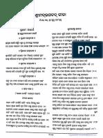 Bhagavadgita of Balaram Das