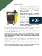 Устройство Электрическое Варочное (УЭВ-60)