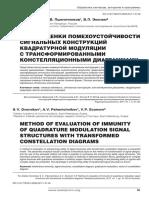 Метод оценки помехоустойчивости сигнальных конструкций