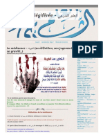 La médisance - الغيبة (sa définition, son jugement, sa gravité...) - La science légiférée - العلم الشرعي_1608904465885