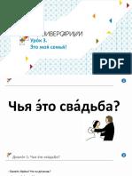 Rus3.pdf