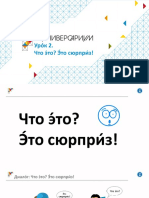Rus2.pdf