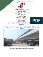 Bridge - Part1