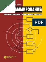 Д. М. Златопольский - Программирование_.pdf