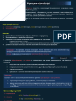 34.1 021. Функции_1.pdf