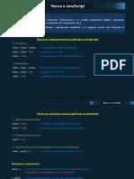 08.2 005. Числа в JavaScript.pdf