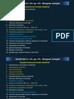 01.3 001. Введение. Основы Javascript.pdf