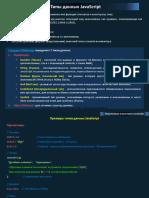 05.1 004. Типы данных JavaScript.pdf