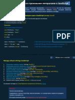 14.1 009. Методы объекта String.pdf