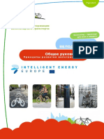 RU-PRESTO Cycling Policy Guide General Framework