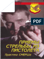 A-Potapov+Pistol-Shooting-Techinique-rus.pdf