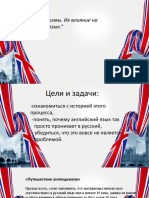 Англицизмы.Их влияние на русский язык