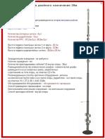 Опора двойного назначения 39м.pdf