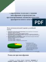 Современные подходы к терапии шизофрении и преимущества пролонгированных