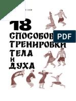 Чжуан Юаньмин, Чжоу Шоусян, Ян Жуньгэн, Тан Сюэши - 18 способов тренировки тела и духа Оздоровительная гимнастика - 1991.pdf