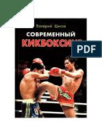 Щитов В. - Современный кикбоксинг - 2004.pdf