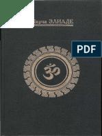 Элиаде Мирча - Йога. Свобода и бессмертие. - 2000.pdf