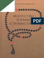 Монах Симеон Афонский - Искусство борьбы с помыслами - 2010.pdf