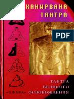 Маханирвана-тантра - 2003.pdf