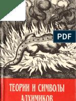 Teorii_simvoly_alhimikov.pdf