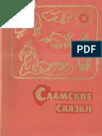 Charnolusky_V__sost__-_Saamskie_Skazki_-_1962.pdf