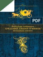 Bolshoe_Sobranie_Predaniy_Skazok_I_Mifov_Zapadnykh_Slavyan.pdf
