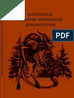 Materialy_po_komi-permyatskoy_demonologii_monografia_Perm_2020.pdf
