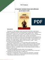 Дыхательная гимнастика китайских долгожителей.pdf