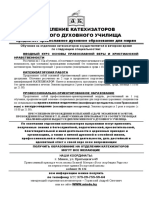 РЕКЛАМА 2019.pdf