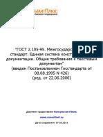 GOST.ESKD.pdf