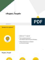 Яндекс.Лицей презентация