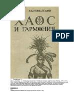 Иорданский В. Хаос и гармония. 1982.pdf