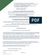 Категорический отказ на 5000 в майму.doc