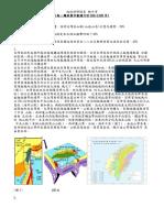 地球科學探索_期中考109-2-open 1074615鄒承耘