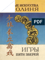 Боевые искусства Шаолиня. Игры пяти зверей. Выпуск 1