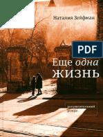 zejfman_eshche_odna_zhizn_2017__ocr.pdf