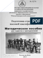 ПОДГОТОВКА  СТРЕЛКОВ ВЫСОКОЙ КВАЛИФИКАЦИИ.pdf