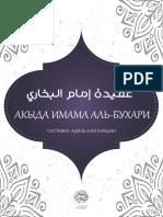 Акыда имама аль-Бухари