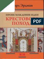 Erdman_K_Proiskhozhdenie_idei_krestovogo_pokhoda_2018.pdf