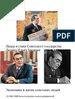 CCCР в 1964-1985 гг. Эпоха Застоя