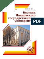 Вестник гум 2020 № 3