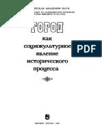 Gorod_kak_sotsiokulturnoe_yavlenie_istoricheskogo_protsessa_1995.pdf
