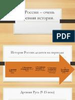 Древняя Русь.pdf