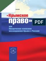 Томсинов В.А. Крымское право (2020)