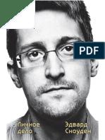 Сноуден Эдвард - Эдвард Сноуден. Личное дело (Автобиография великого человека) - 2019 A6.pdf