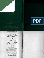 Ikhtalaf-e-Ummat_Aur_Sirat-e-Mustaqim_vol1